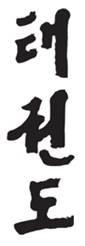 taekwondo_betekenis